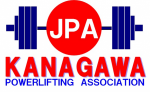 神奈川県パワーリフティング協会